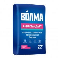 ВОЛМА-Аквастандарт Цементная шпаклевка (22кг)